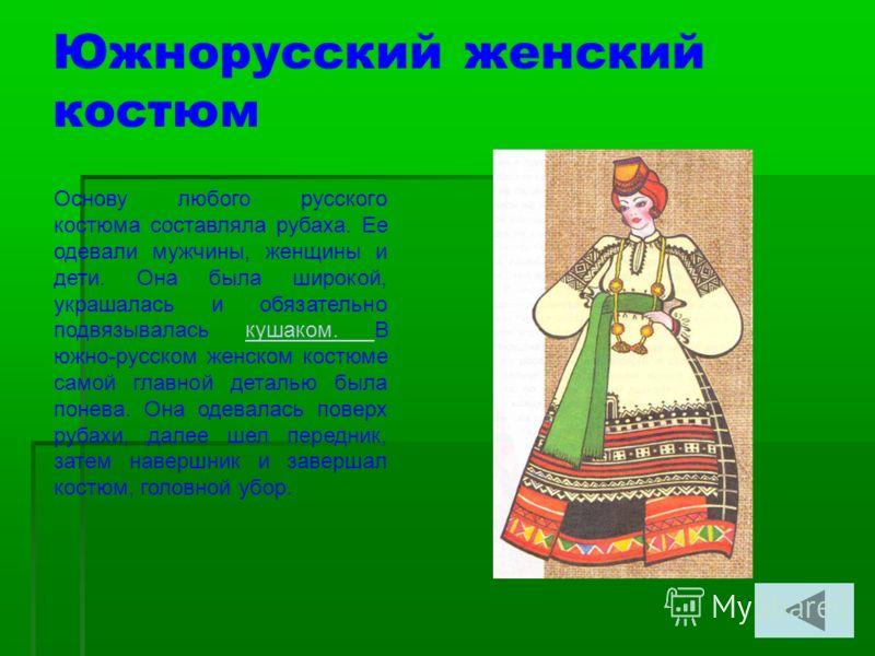 Древнерусский Женский Костюм С Доставкой