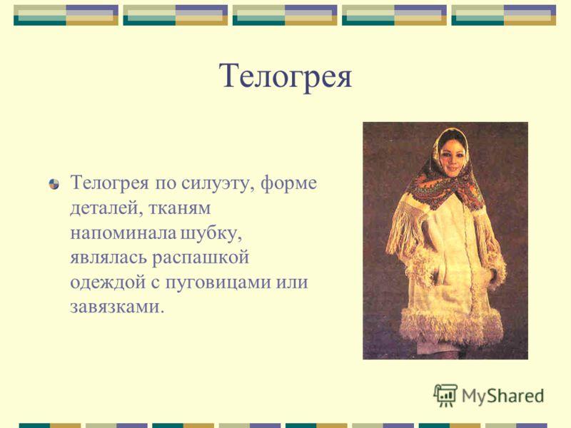Телогрея по силуэту, форме деталей, тканям напоминала шубку, являлась распашкой одеждой с пуговицами или завязками.
