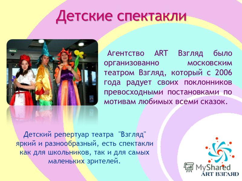 Детские спектакли Агентство ART Взгляд было организованно московским театром Взгляд, который с 2006 года радует своих поклонников превосходными постановками по мотивам любимых всеми сказок. Детский репертуар театра