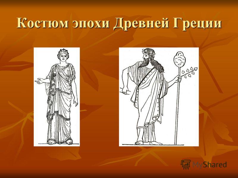 Костюм эпохи Древней Греции