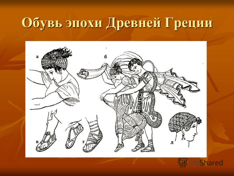 Обувь эпохи Древней Греции