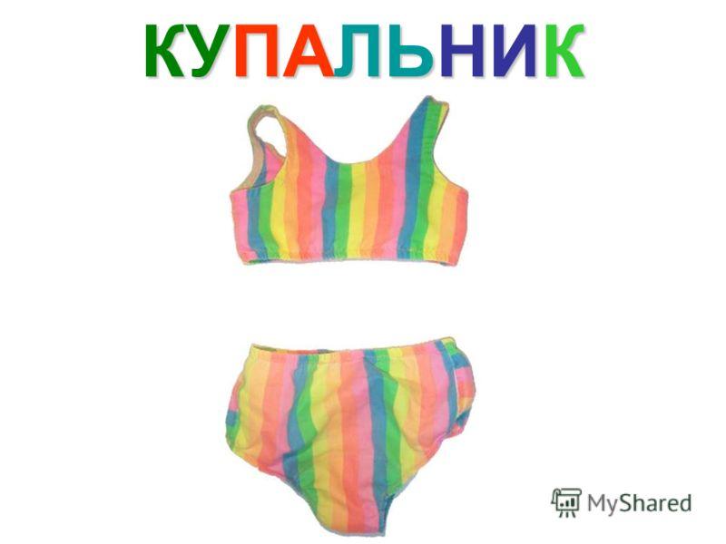 КУПАЛЬНИК