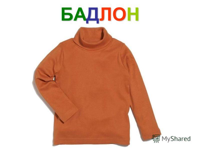 БАДЛОН