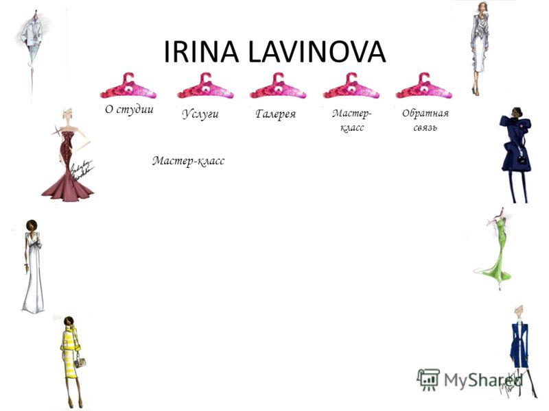 IRINA LAVINOVA О студии УслугиГалерея Мастер- класс Обратная связь Мастер-класс