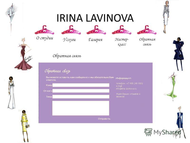IRINA LAVINOVA О студии УслугиГалерея Мастер- класс Обратная связь