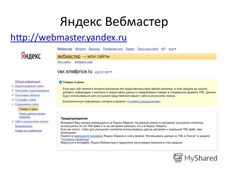 Яндекс Вебмастер http://webmaster.yandex.ru