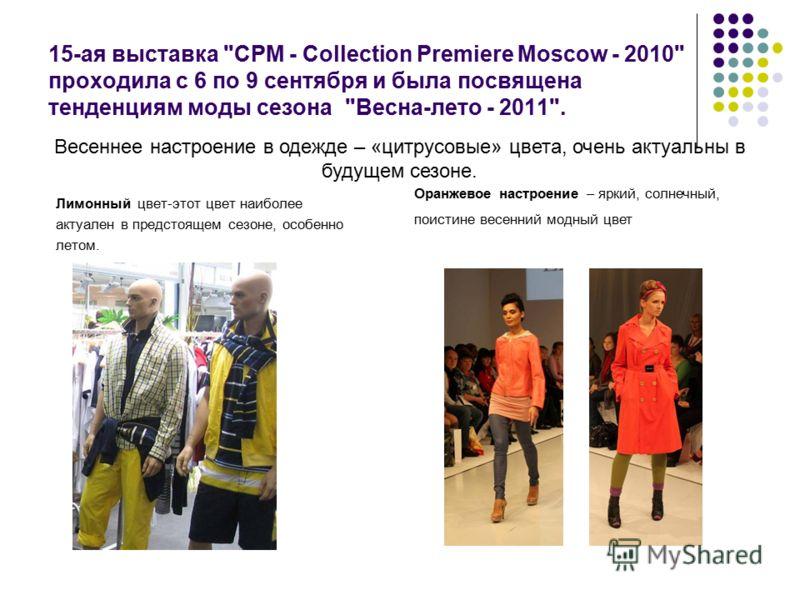 15-ая выставка