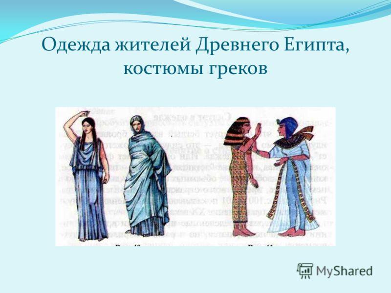 Одежда жителей Древнего Египта, костюмы греков