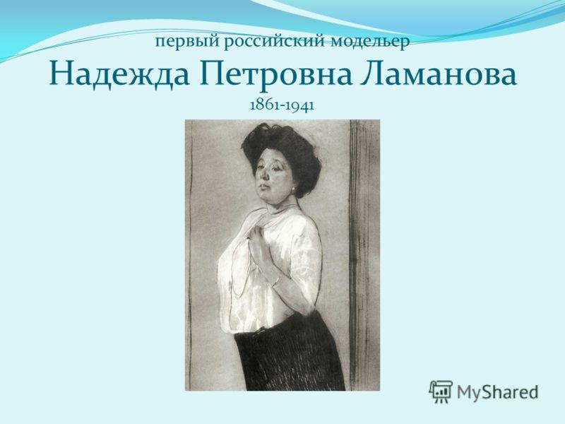 первый российский модельер Надежда Петровна Ламанова 1861-1941