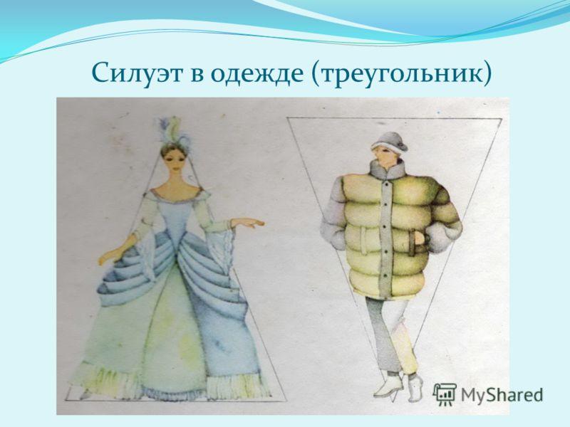 Силуэт в одежде (треугольник)