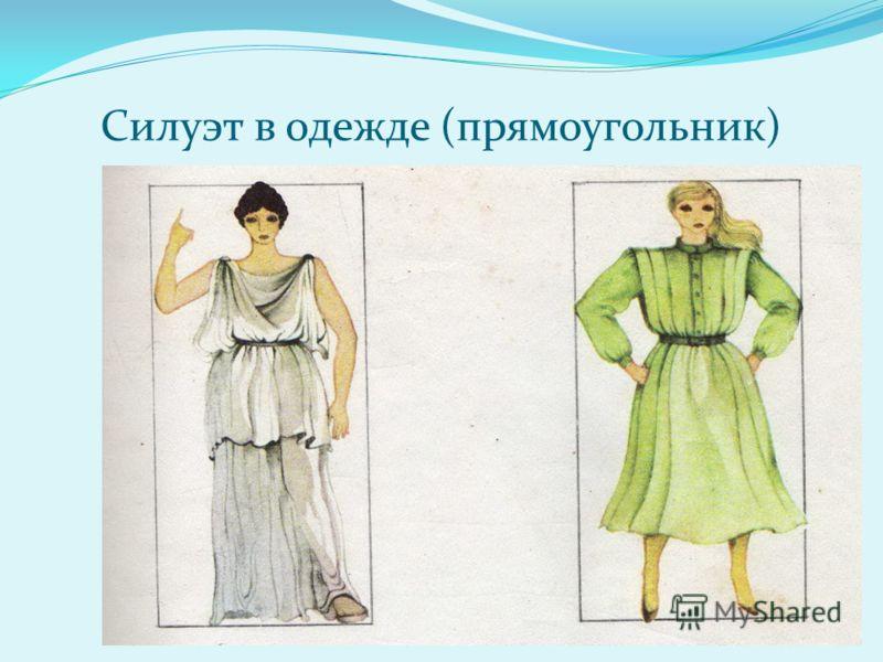 Силуэт в одежде (прямоугольник)