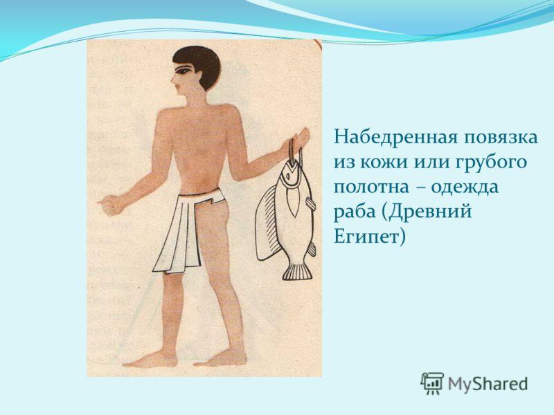 Набедренная повязка из кожи или грубого полотна – одежда раба (Древний Египет)