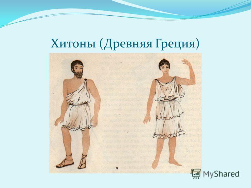 Хитоны (Древняя Греция)