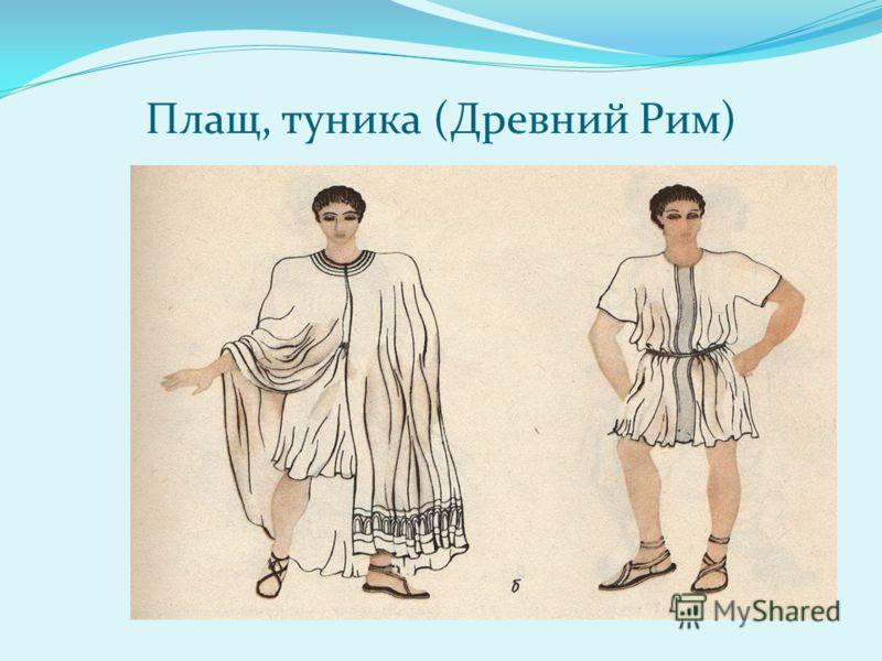 Плащ, туника (Древний Рим)