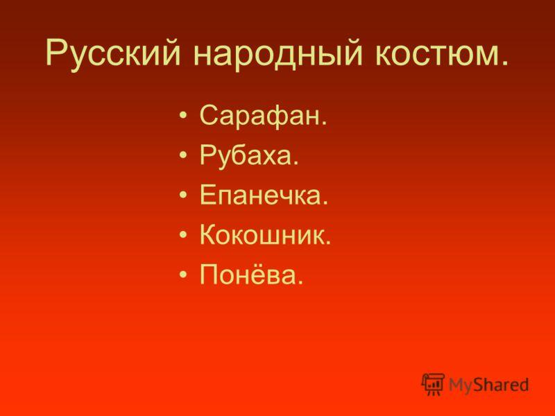 Русский народный костюм. Сарафан. Рубаха. Епанечка. Кокошник. Понёва.