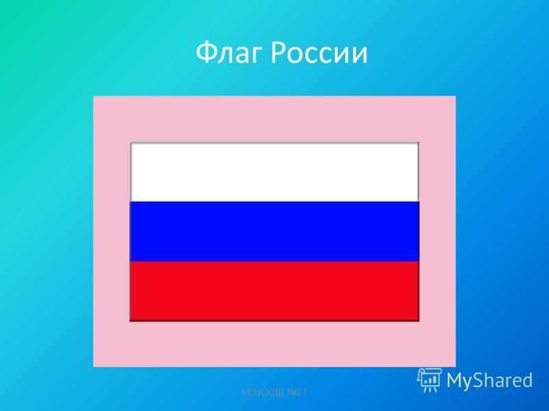 Флаг России МОУООШ 27