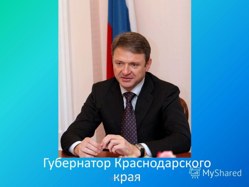 Губернатор Краснодарского края МОУООШ 27