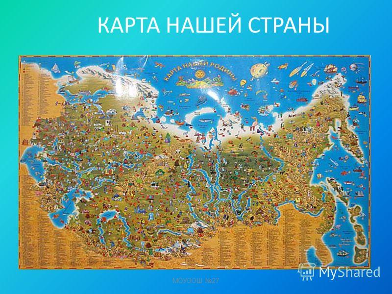 КАРТА НАШЕЙ СТРАНЫ МОУООШ 27