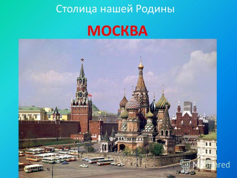 МОСКВА Столица нашей Родины МОУООШ 27