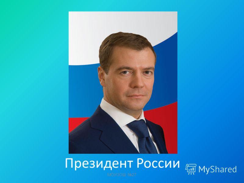 Президент России МОУООШ 27