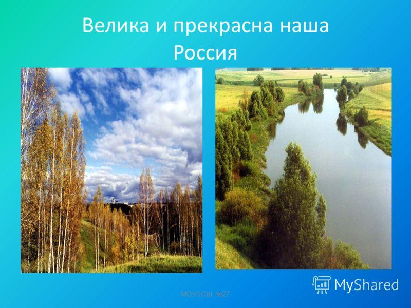 Велика и прекрасна наша Россия МОУООШ 27
