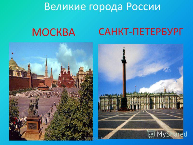 Великие города России МОСКВА САНКТ-ПЕТЕРБУРГ МОУООШ 27