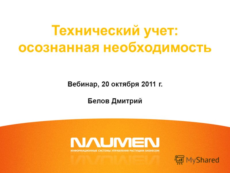 Технический учет: осознанная необходимость Вебинар, 20 октября 2011 г. Белов Дмитрий