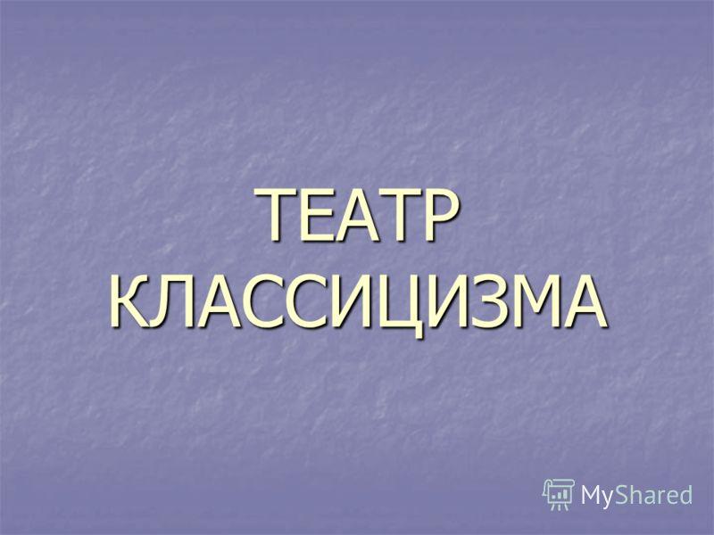 ТЕАТР КЛАССИЦИЗМА