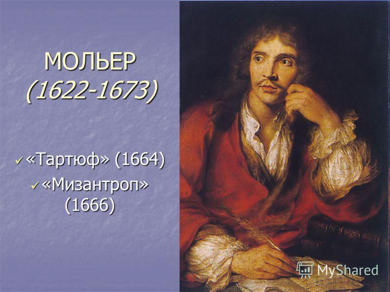 МОЛЬЕР (1622-1673) «Тартюф» (1664) «Тартюф» (1664) «Мизантроп» (1666) «Мизантроп» (1666)