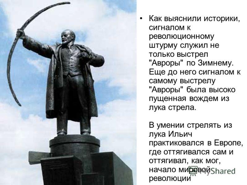 Как выяснили историки, сигналом к революционному штурму служил не только выстрел