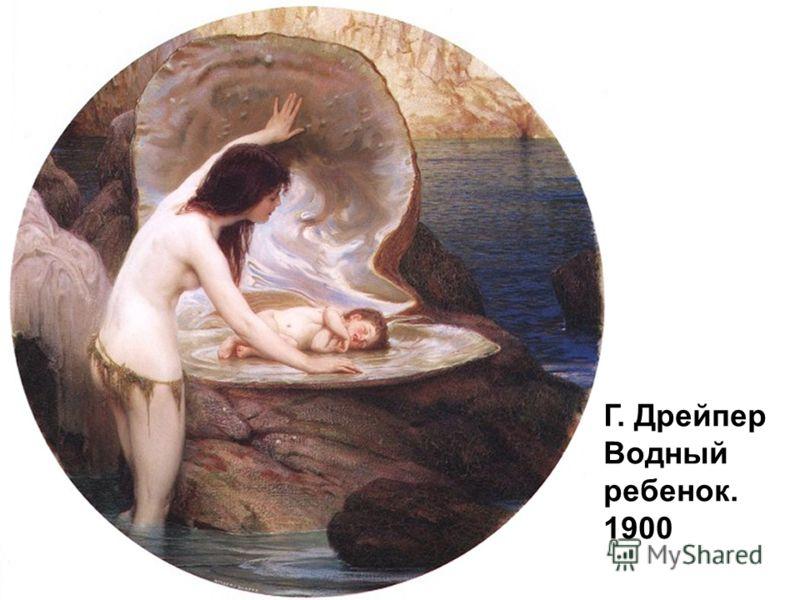 Г. Дрейпер Водный ребенок. 1900