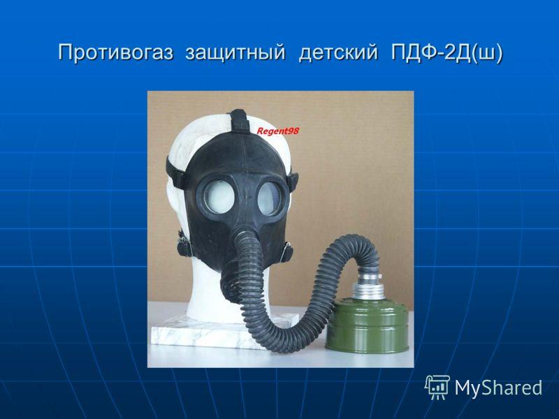 Противогаз защитный детский ПДФ-2Д(ш)