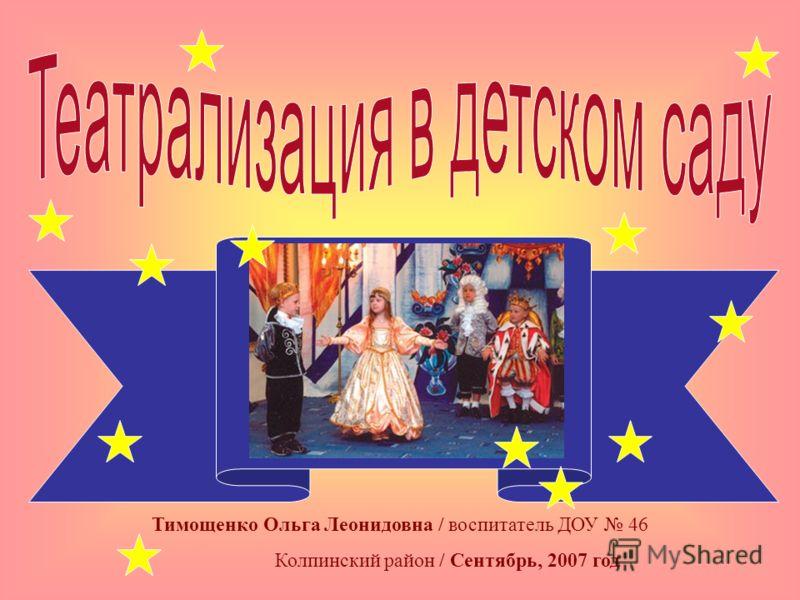 Тимощенко Ольга Леонидовна / воспитатель ДОУ 46 Колпинский район / Сентябрь, 2007 год