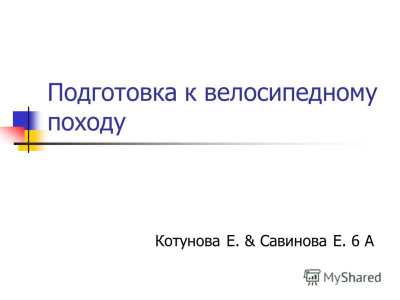 Подготовка к велосипедному походу Котунова Е. & Савинова Е. 6 А