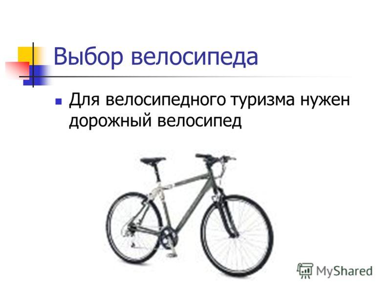 Выбор велосипеда Для велосипедного туризма нужен дорожный велосипед