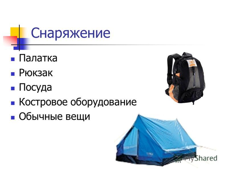Снаряжение Палатка Рюкзак Посуда Костровое оборудование Обычные вещи