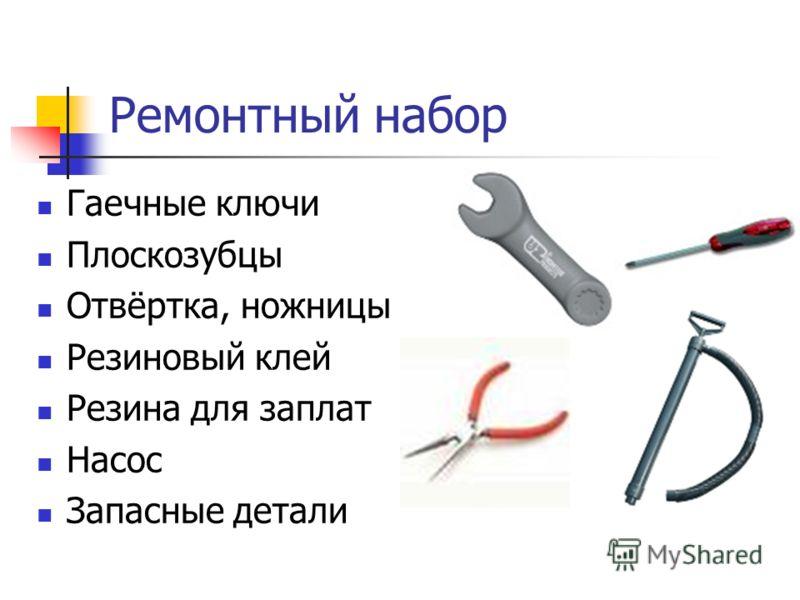 Ремонтный набор Гаечные ключи Плоскозубцы Отвёртка, ножницы Резиновый клей Резина для заплат Насос Запасные детали