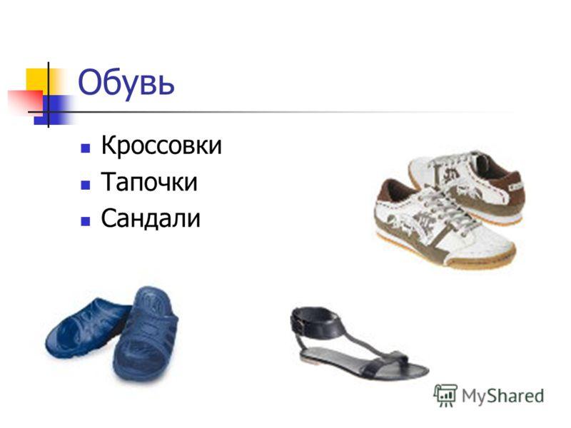 Обувь Кроссовки Тапочки Сандали