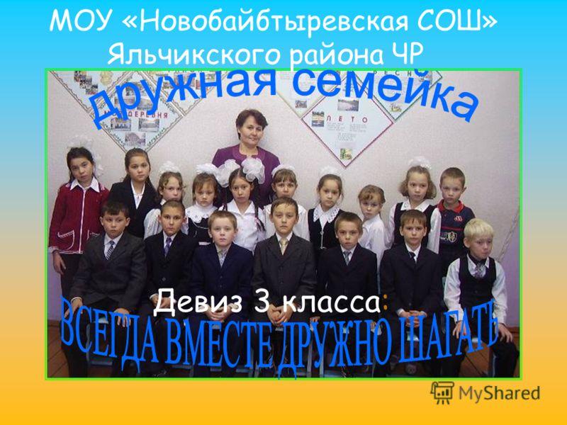 МОУ «Новобайбтыревская СОШ» Яльчикского района ЧР Девиз 3 класса: