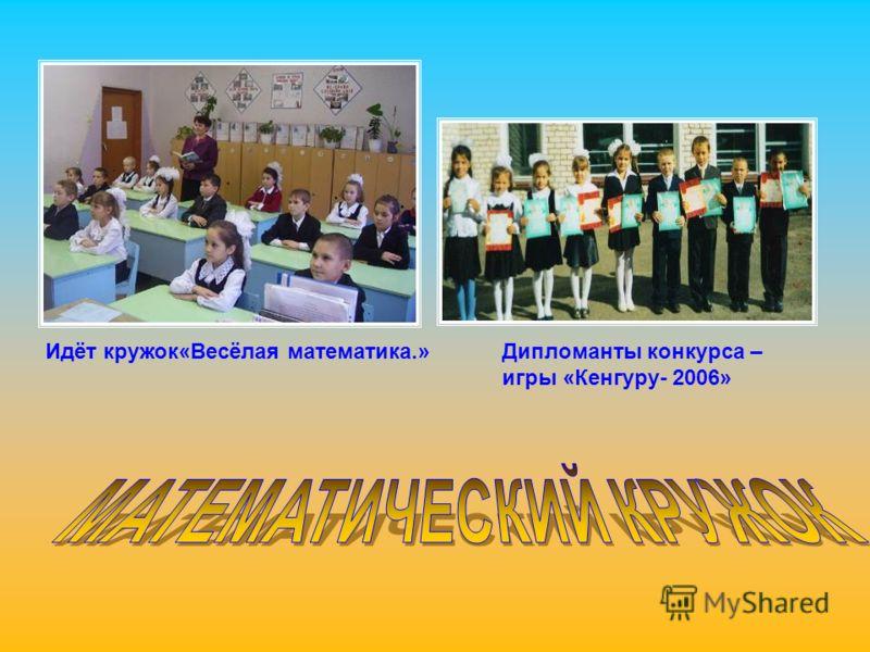 Идёт кружок«Весёлая математика.»Дипломанты конкурса – игры «Кенгуру- 2006»