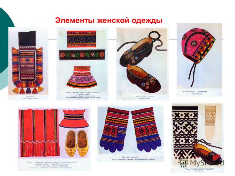 Элементы женской одежды