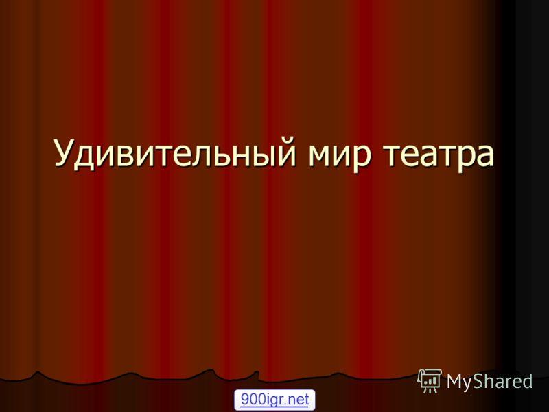 Удивительный мир театра 900igr.net