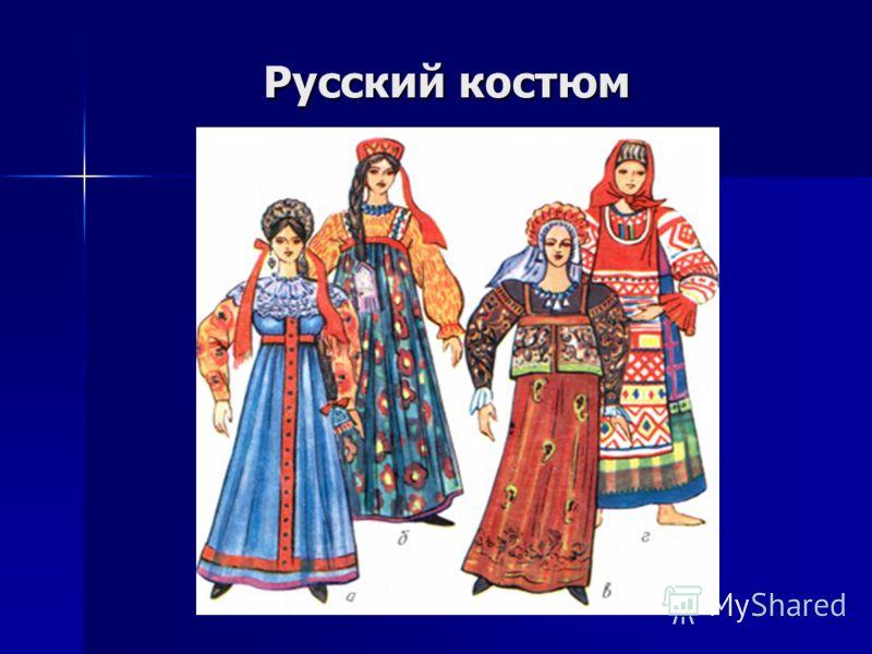 Русский костюм Русский костюм