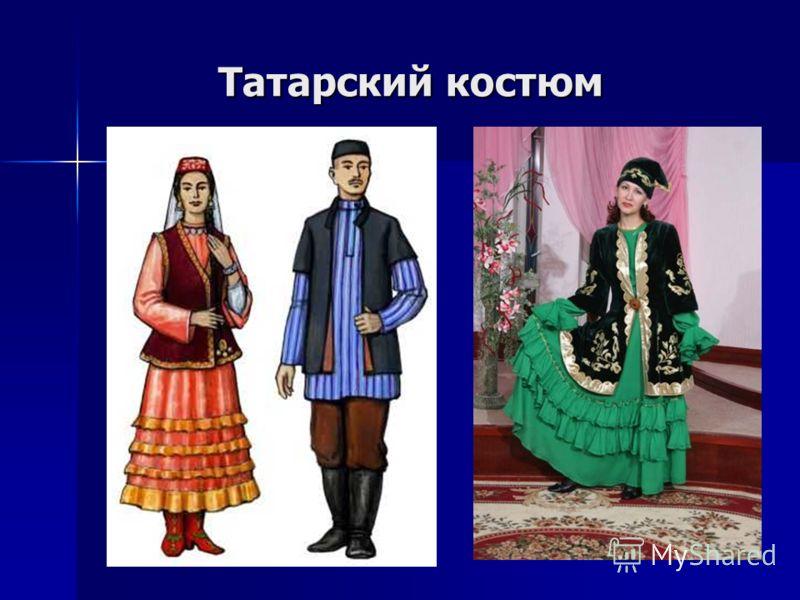 Татарский костюм Татарский костюм