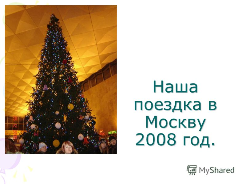 Наша поездка в Москву 2008 год.