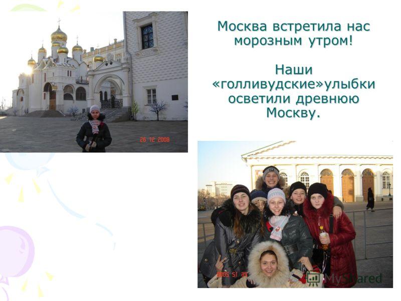 Москва встретила нас морозным утром! Наши «голливудские»улыбки осветили древнюю Москву.