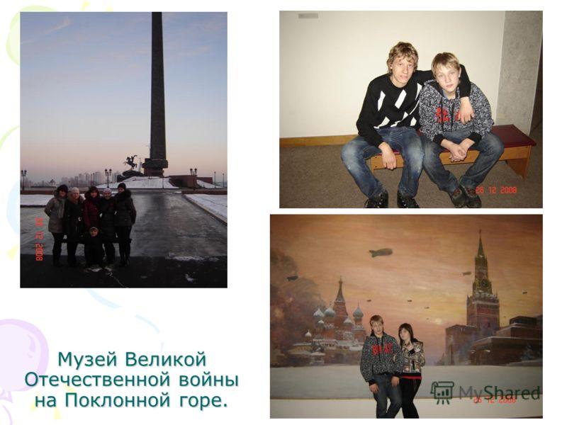 Музей Великой Отечественной войны на Поклонной горе.