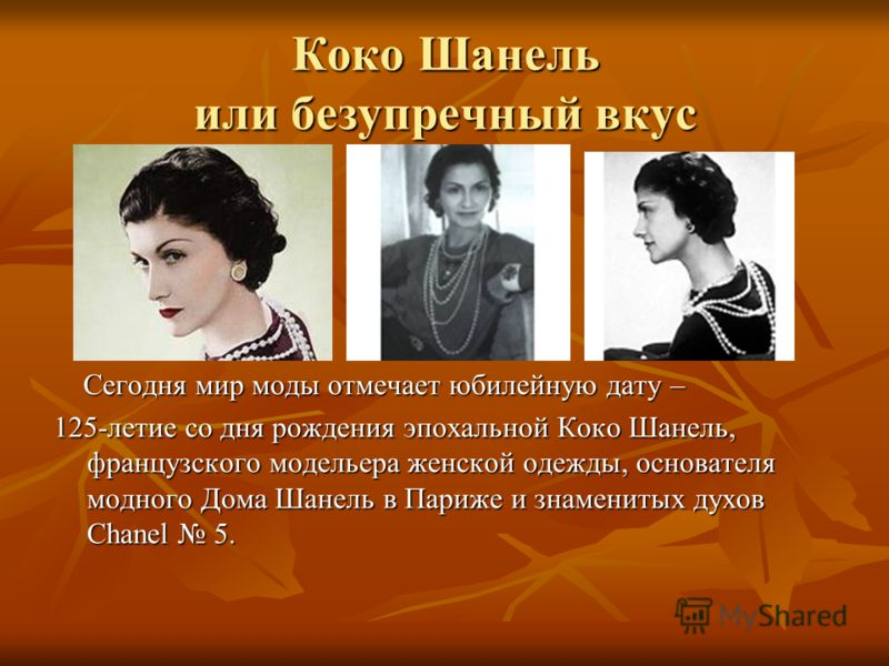 Коко Шанель или безупречный вкус Сегодня мир моды отмечает юбилейную дату – Сегодня мир моды отмечает юбилейную дату – 125-летие со дня рождения эпохальной Коко Шанель, французского модельера женской одежды, основателя модного Дома Шанель в Париже и