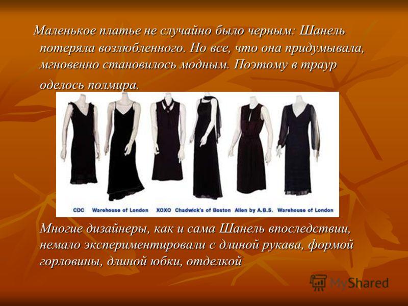 Маленькое платье не случайно было черным: Шанель потеряла возлюбленного. Но все, что она придумывала, мгновенно становилось модным. Поэтому в траур оделось полмира. Маленькое платье не случайно было черным: Шанель потеряла возлюбленного. Но все, что