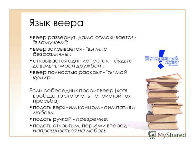История Веера Презентация